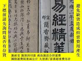 二手書博民逛書店罕見光緒二年簡香齋刻本----《易經精華》四冊全16596