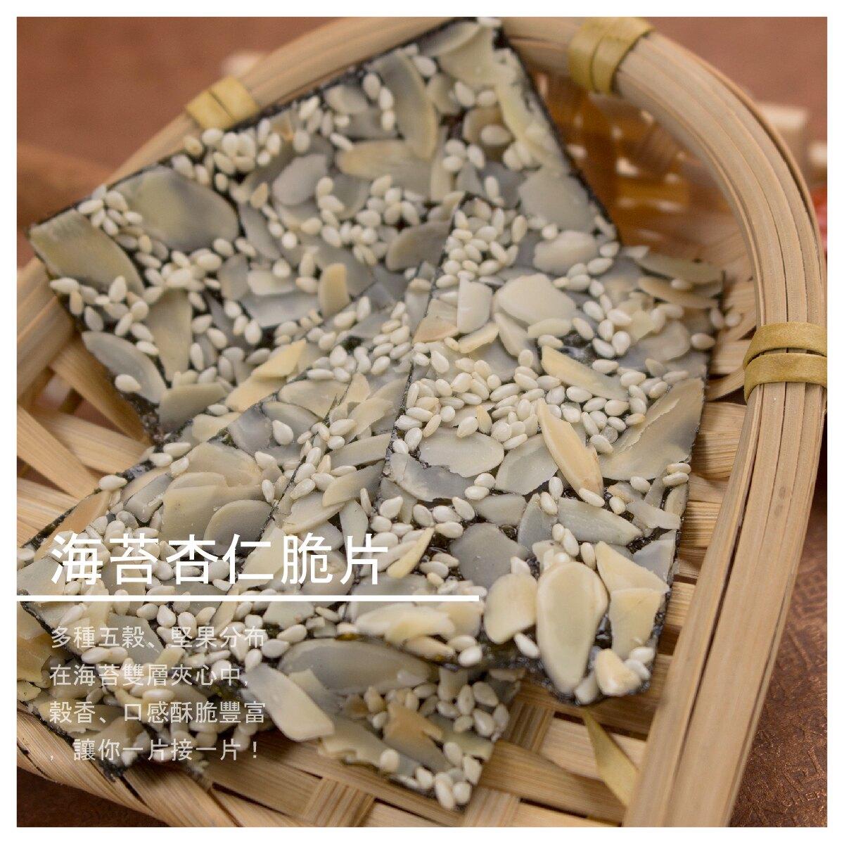 【巧味臻安心食品】海苔杏仁脆片 150g/包