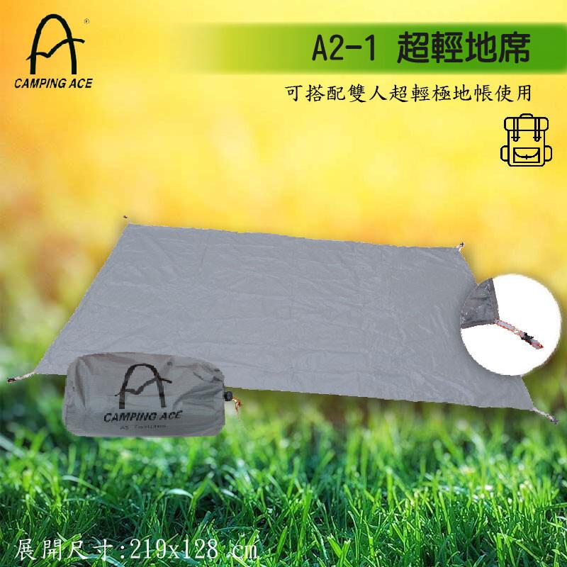 露營推薦a2-1超輕地席 地墊 可搭配a2極地帳使用 野餐墊 好收納 防水 方便攜帶 登山 露營