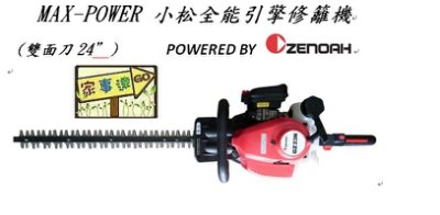 """[ 家事達] 日本ZH-23DB 小松 引擎修籬機/双 24"""" 特價"""