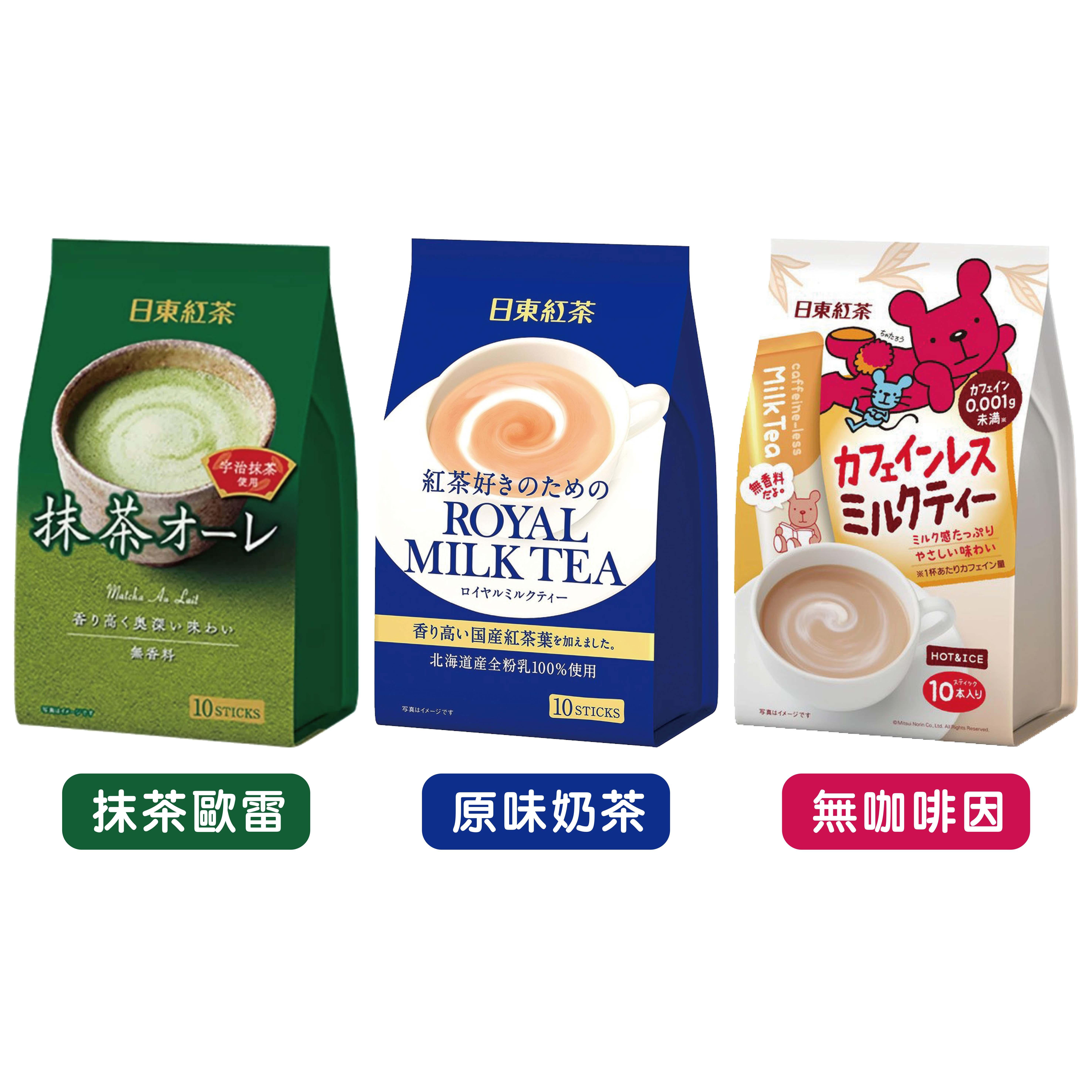 日本 日東紅茶 10入 皇家奶茶 140g (原味奶茶/抹茶歐蕾/無咖啡因) 沖泡 奶茶