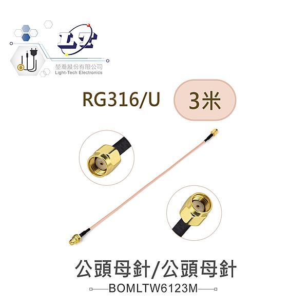 『堃喬』RP SMA母針(公頭母針) - RP SMA母針(公頭母針) RG316/U高頻連接線 3米 『堃邑Oget』