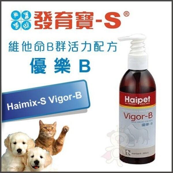 haipet 發育寶-s優樂b 緩和焦慮幫助代謝維持犬貓健康狀況-200ml