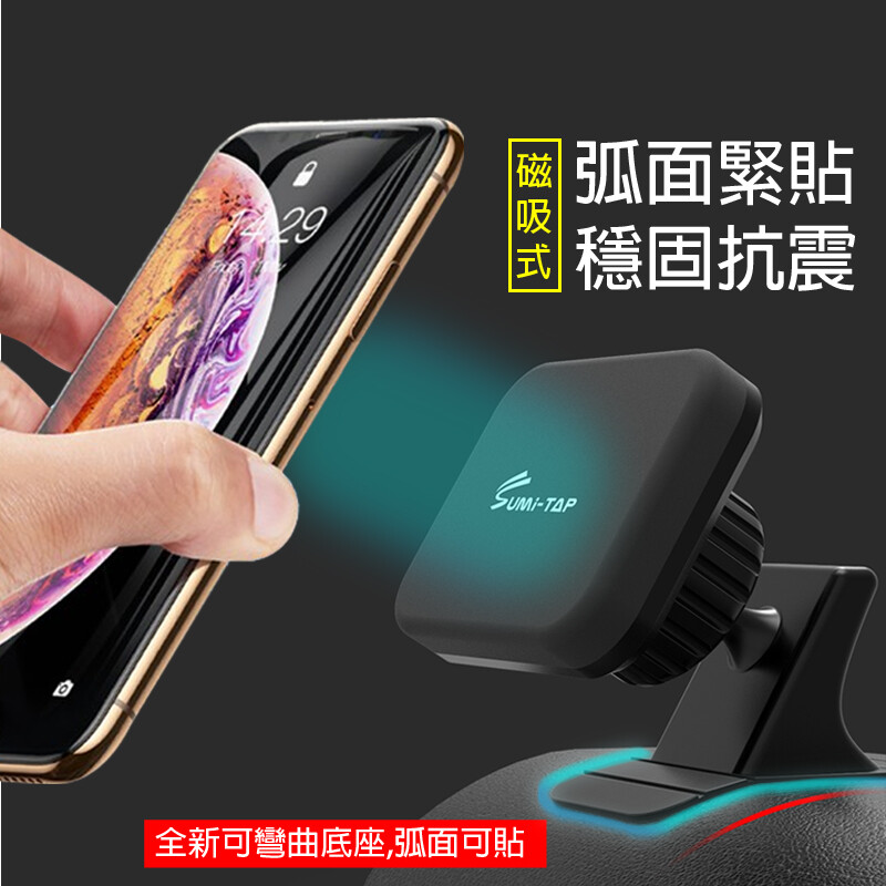 車用儀表板磁吸式手機架 通用型手機架 平板支架