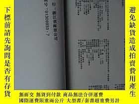 二手書博民逛書店罕見中國郵票2007珍藏冊(無郵票)643