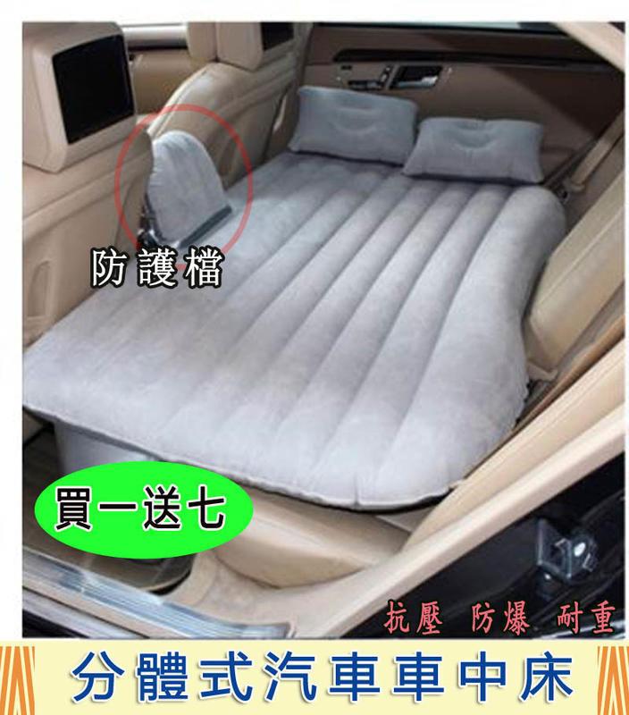 汽車充氣床墊 (送充氣機/8項大全配) 可單獨使用 分體式有檔 車床 車載氣墊床 汽車床墊 車中床
