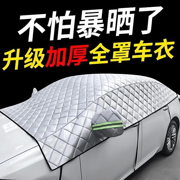 汽車車衣車罩遮陽罩通用四季防塵防曬防雨隔熱車子套外罩半罩全罩 ATF 喜迎新春