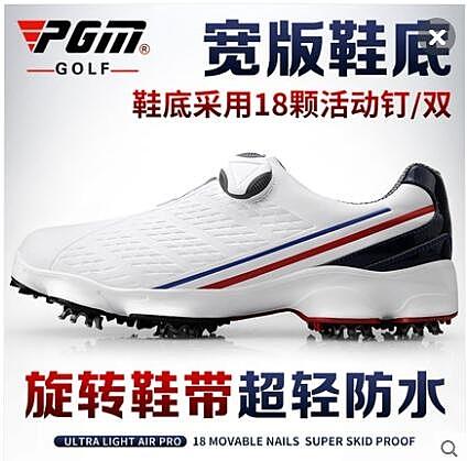 食尚玩家精品館--PGM 高爾夫球鞋 男士 防水鞋子 防滑透氣 寬版活動釘鞋 旋鈕鞋帶