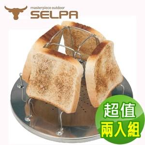 【韓國SELPA】不鏽鋼烤吐司架/麵包架(超值兩入組)