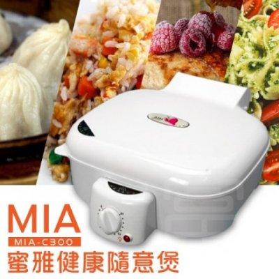 【樂樂生活精品】蜜雅MIA 健康隨意煲(MIA-C300)  免運費  (請看關於我) 970618