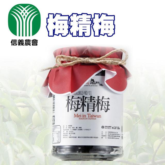 【信義農會】梅精梅-200g-罐 (3罐一組)