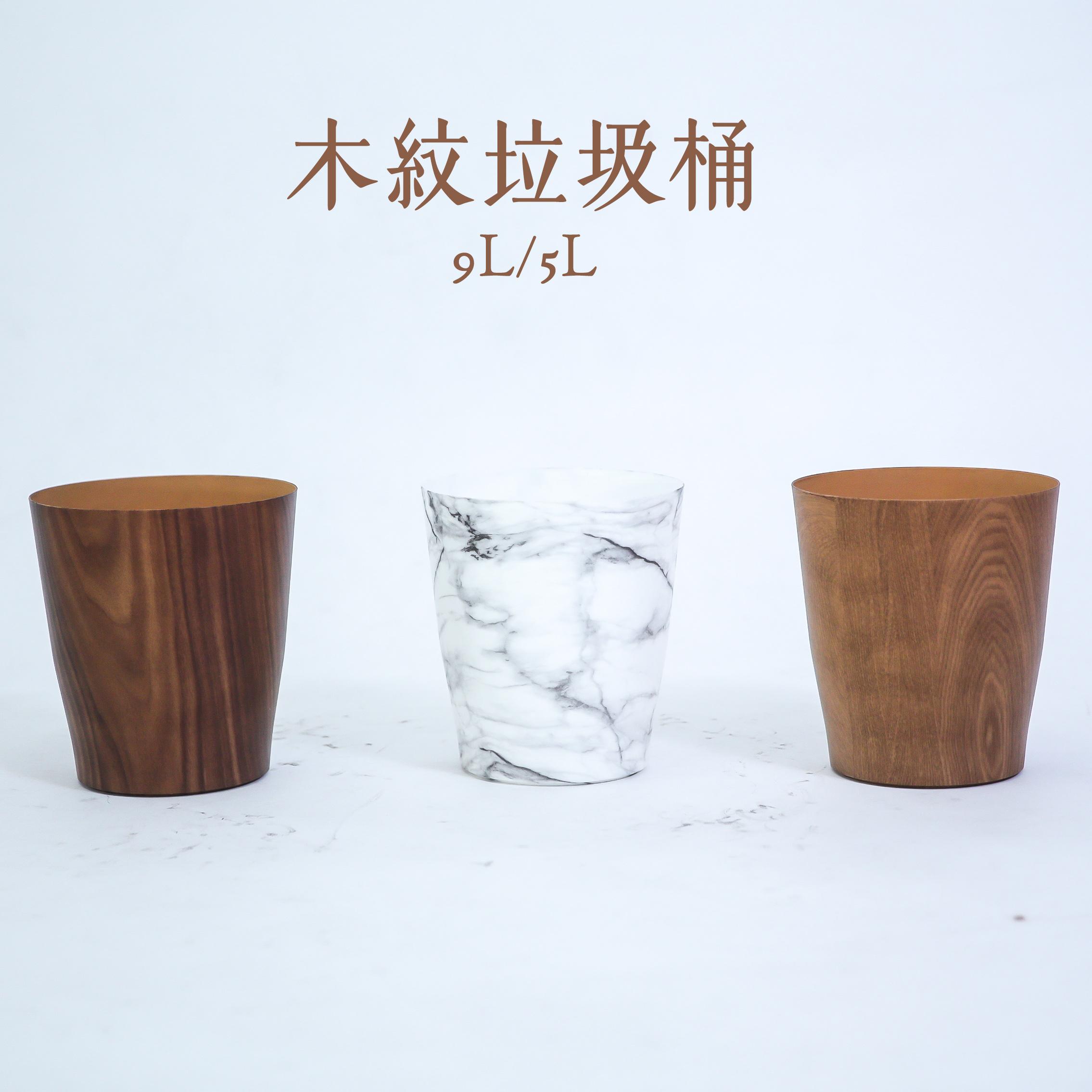 木紋垃圾收納桶 (兩種尺寸、三色可選)【棉床本舖】