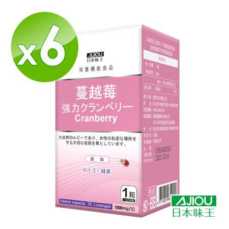 日本味王高劑量專利強效蔓越莓精華錠 30錠x6瓶