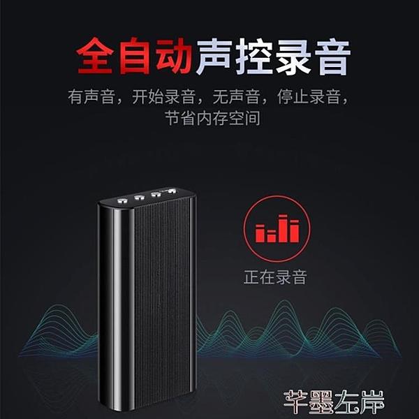 錄音筆uniscom錄音筆專業高清降噪隨身攜帶迷你小型智能聲控自動錄音機器LX 芊墨左岸