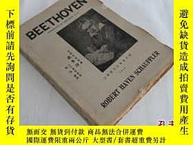 二手書博民逛書店罕見音樂的解放者貝多芬7456 R.H.夏茀萊著 彭雅蘿 譯 出