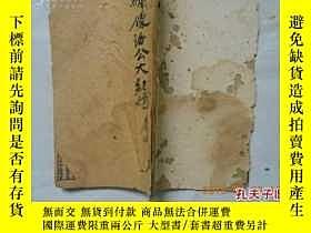 二手書博民逛書店27790罕見線裝舊書《繡像海公大紅袍》卷四19736