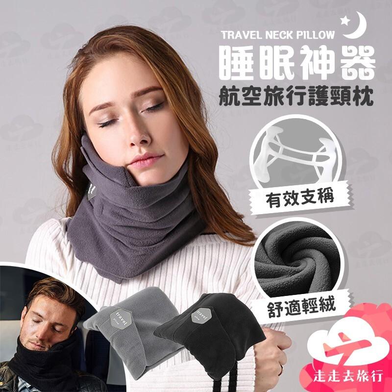 航空旅行護頸枕 頸部支撐枕 便攜頸枕 旅行護頸枕 旅行航空睡覺神器 2色