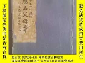 二手書博民逛書店罕見民國已夘年(1939)國光印書局承印《報恩品父母章》線裝鉛印