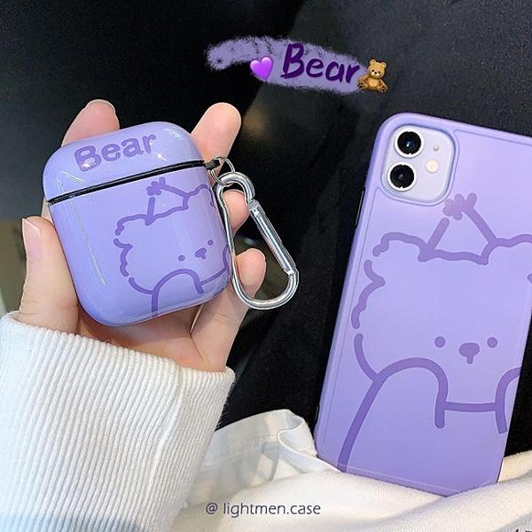 原創紫色小熊耳機套適用AirPods保護套1/2/Pro蘋果個性創意女軟 印巷家居