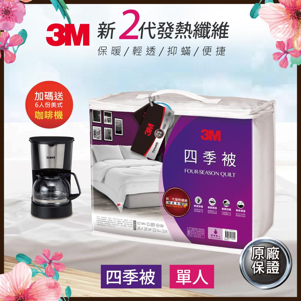 3M 新2代發熱纖維可水洗四季被NZ250-標準單人5x7(加碼送6人份美式咖啡機)