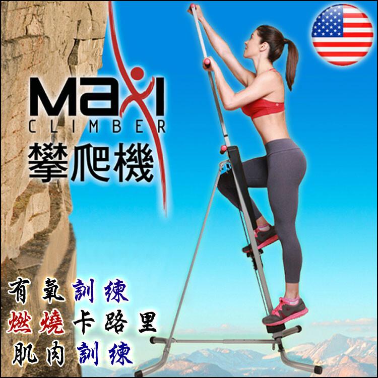 洛克馬美國maxi climber攀爬機/攀岩機