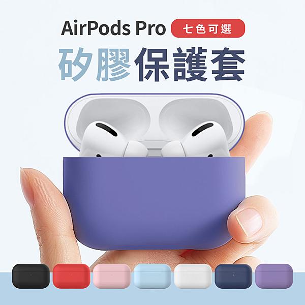 AirPods Pro 矽膠保護套 保護套 液態矽膠保護套 馬卡龍配色 無線藍牙耳機3代 Apple Airpodspro