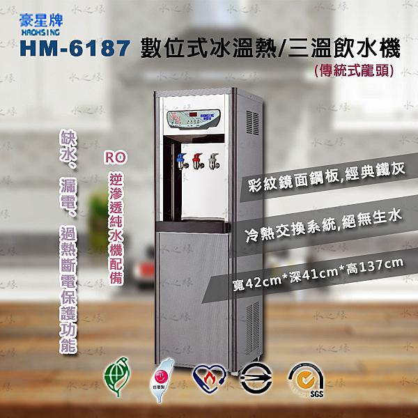 豪星牌 HM-6187 直立式(按板款)三溫飲水機/含標準安裝及5道原廠過濾【水之緣】