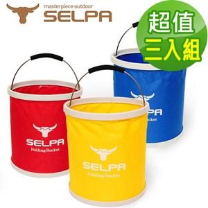 【韓國SELPA】收納大容量可摺疊多用途水桶/裝水/釣魚(超值三入組)紅色3入
