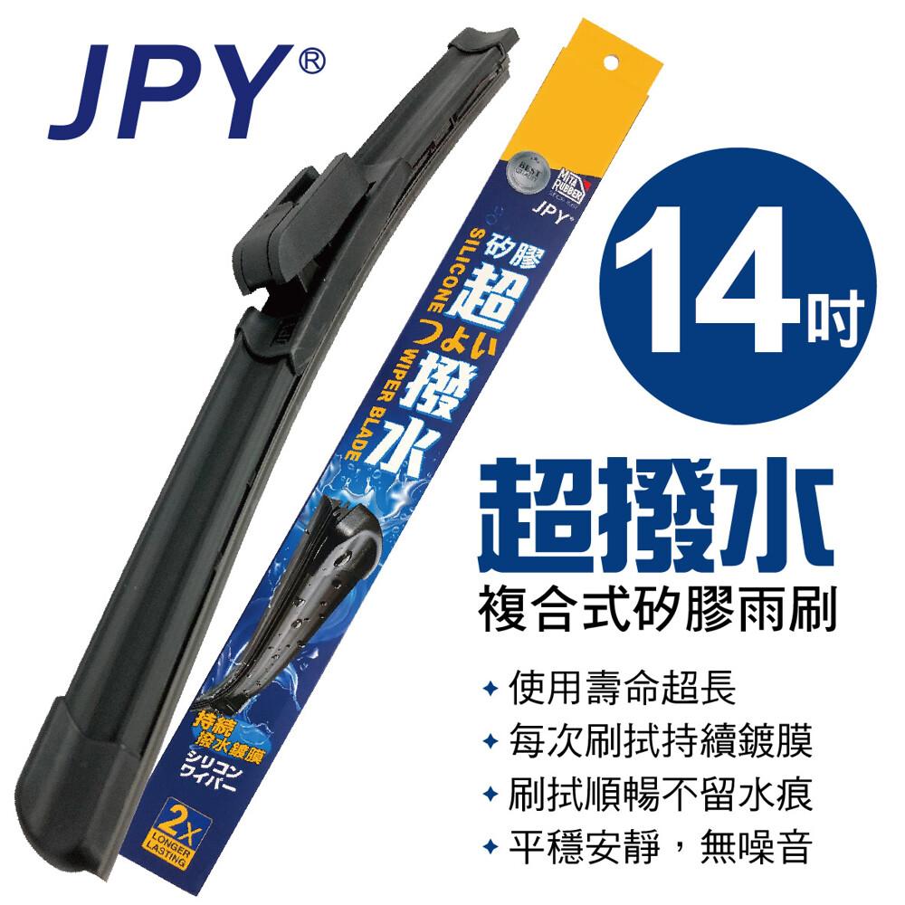 真便宜 jpy 超撥水複合式矽膠雨刷 14吋(350mm)單支