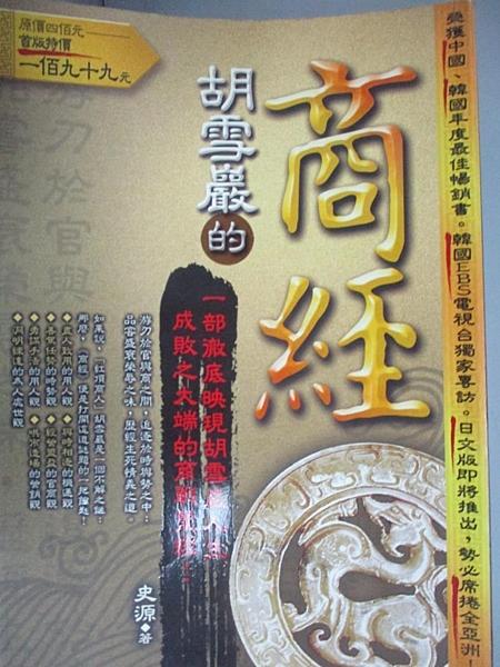 【書寶二手書T8/財經企管_BND】胡雪巖的商經_史源
