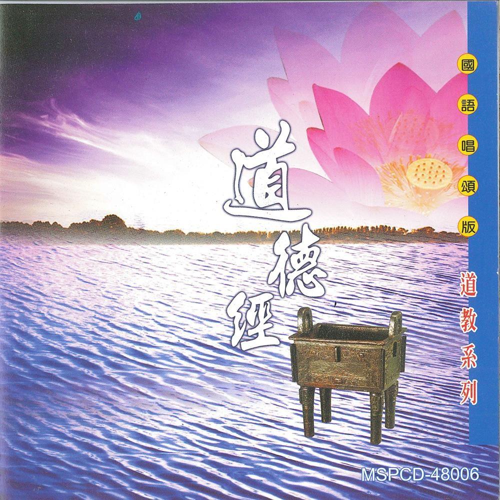 新韻傳音道德經 道教系列cd 國語唱頌版 mspcd-48006