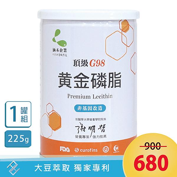 涵本 頂級G98黃金磷脂225g/罐