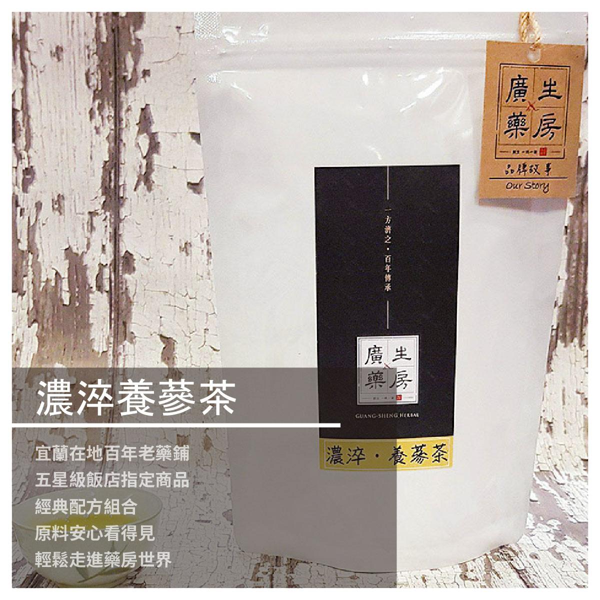 【廣生藥房】濃淬養蔘茶/15入/袋