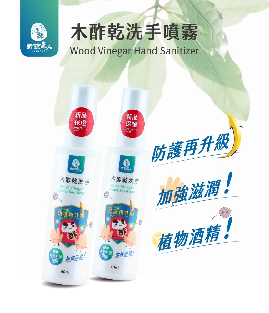 全新加強版木酢乾洗手 60ml #23510含植物發酵酒精 加強滋潤防護