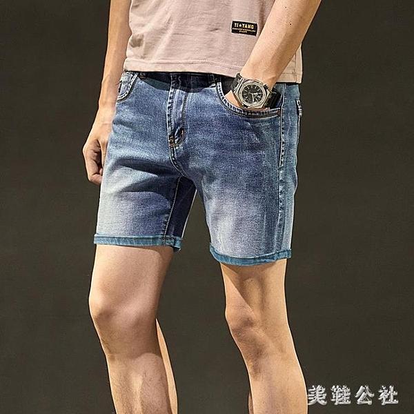 薄款三分牛仔短褲男生夏季休閒彈力修身寬鬆韓版五分牛仔褲中褲男 DR34398【美鞋公社】