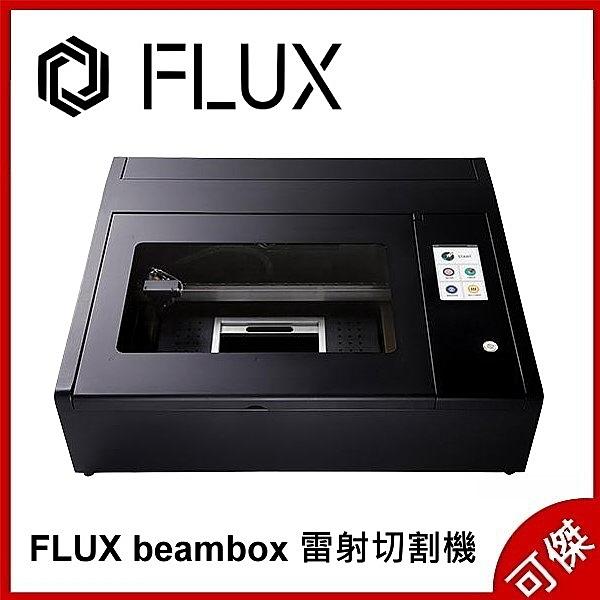 FLUX Beambox 桌上雷射雕割機 工業級雕刻效能 精密準確的圖像預覽 公司貨 可傑 限宅配
