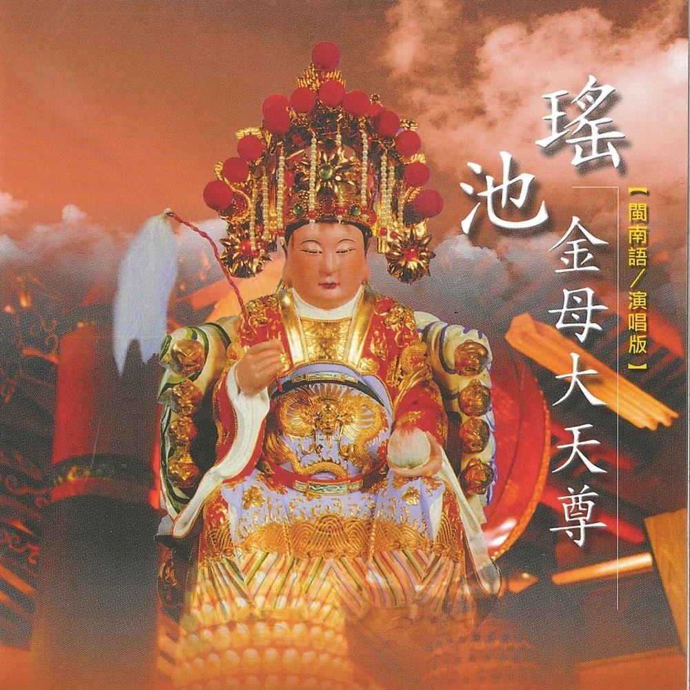 新韻傳音瑤池金母大天尊 cd mspcd-44008