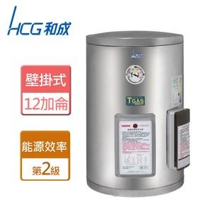 【和成】定時定溫電能熱水器-12加侖-EH12BAQ2-壁掛式220V