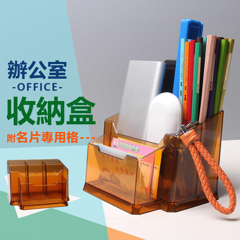 溫潤家居辦公室多分格文具盒 帶名片收納筆筒 半透明桌上收納盒