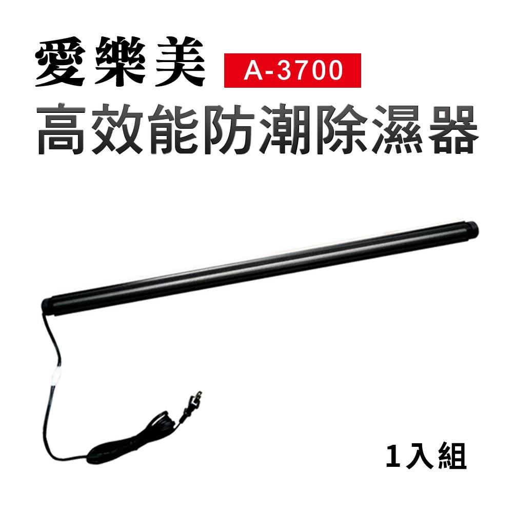 【愛樂美】高效能防潮除濕器(A-3700)
