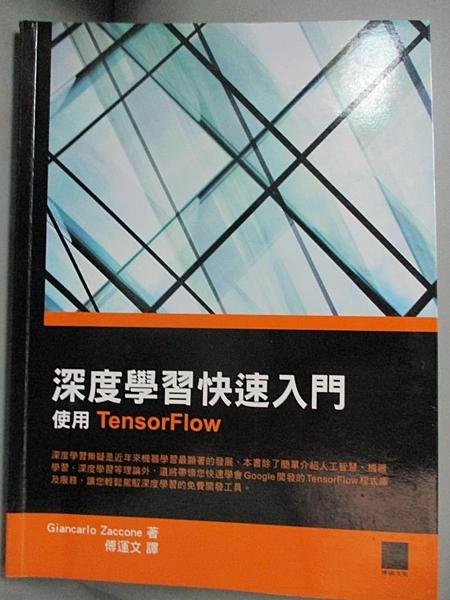【書寶二手書T2/網路_EW6】深度學習快速入門-使用TensorFlow_Giancarlo Zaccone
