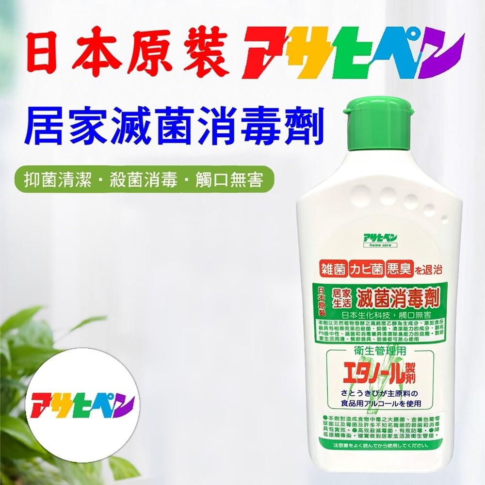 日本原裝 asahipen 滅菌消毒清潔劑 300ml (滅菌 消毒 酒精 防疫 清潔 乾洗手 )