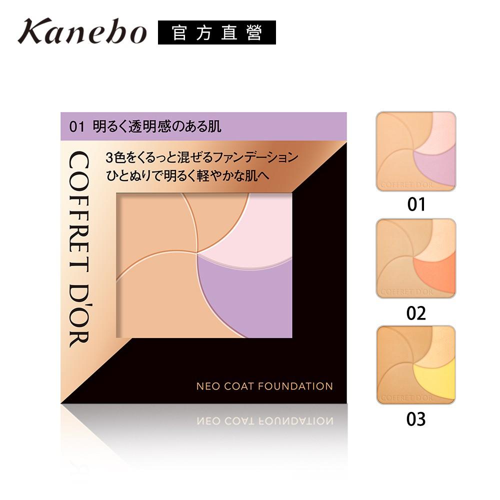 Kanebo 佳麗寶 COFFRET D'OR光燦透皙調色粉餅 9g(3色任選)