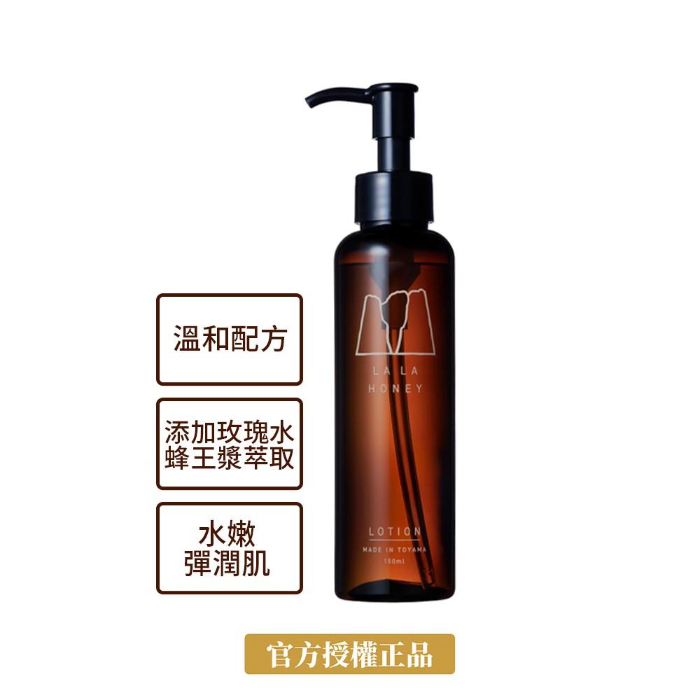 【LALA HONEY 蜂蜜拉拉】海洋蜂蜜草本化妝水150ml(敏感肌 玻尿酸 保濕 水嫩 鎖水 溫和 低刺激)