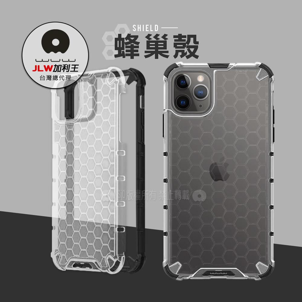 加利王wuwiphone 11 pro max 6.5 吋 蜂巢紋磨砂抗震保護殼 手機殼
