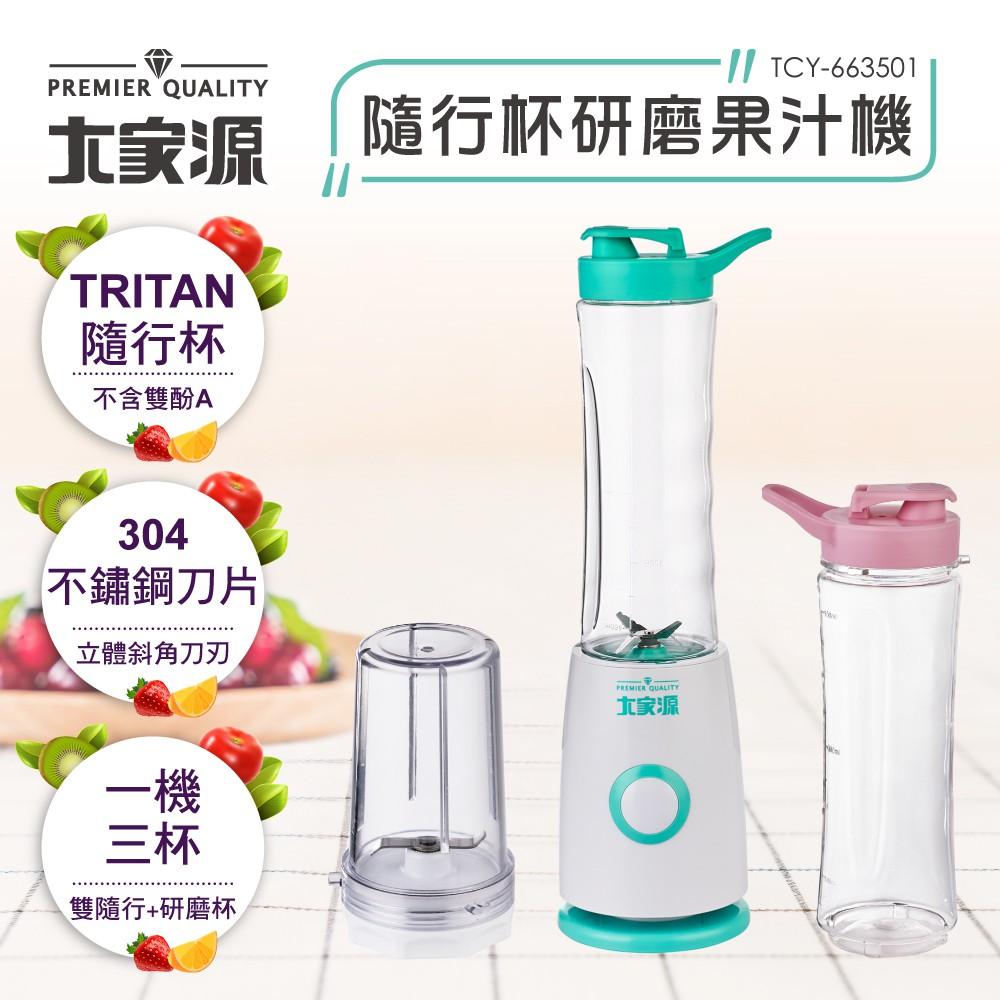 大家源 (三杯組)隨行研磨果汁機TCY-663501