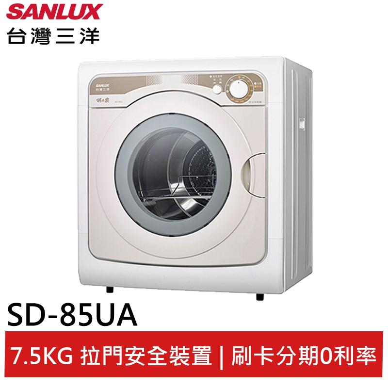 SANLUX 台灣三洋 7.5KG PTC加熱乾衣機 SD-85UA 廠商直送