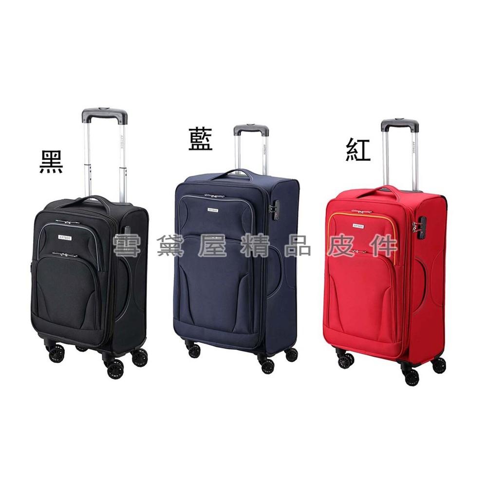 ~雪黛屋~artbox 20吋商務型可加大容量行李箱輕量型高單數防水尼龍布360度靈活旋轉鋁合金多段