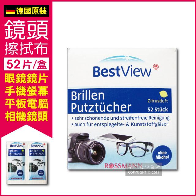 德國原裝BestView眼鏡鏡片相機手機鏡頭螢幕清潔擦拭布52片/盒
