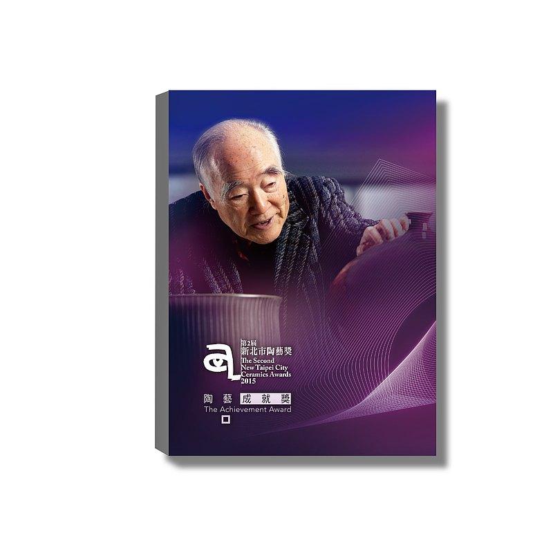 書籍_第二屆新北陶成就獎39999-0000121